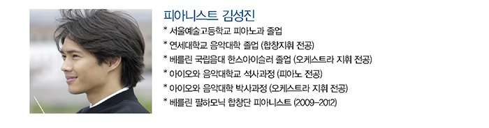 피아니스트 김성진 서울예술고등학교 피아노과 졸업 베를린 필하모닉 합창단 피아니스 2009-2012년