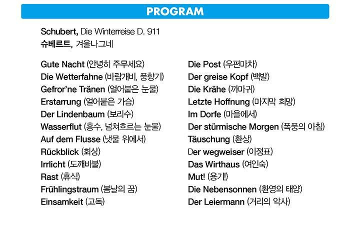 프로그램 Schubert, Die Winterreise D. 911  슈베르트, 겨울나그네
