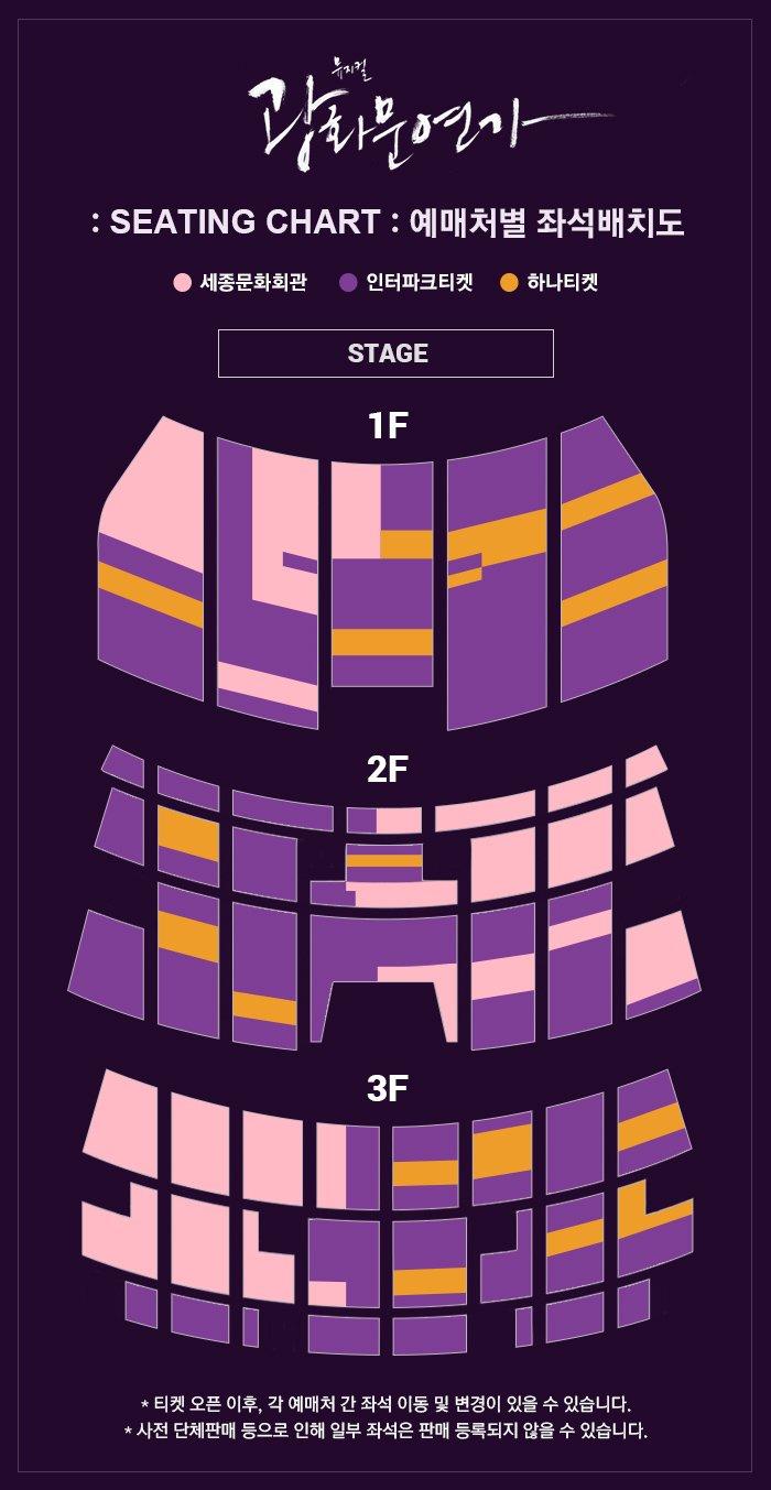 뮤지컬 광화문 연가 seating chart 예매처별 좌석배치도 세종문화회관, 인터파크 티켓, 하나티켓 티켓 오픈 이후 각 예매처 간 좌석 이동 변경이 있을 수 있습니다, 사전 단체 판매 등으로 인해 일부 좌석은 판매 등록되지 않을 수 있습니다,