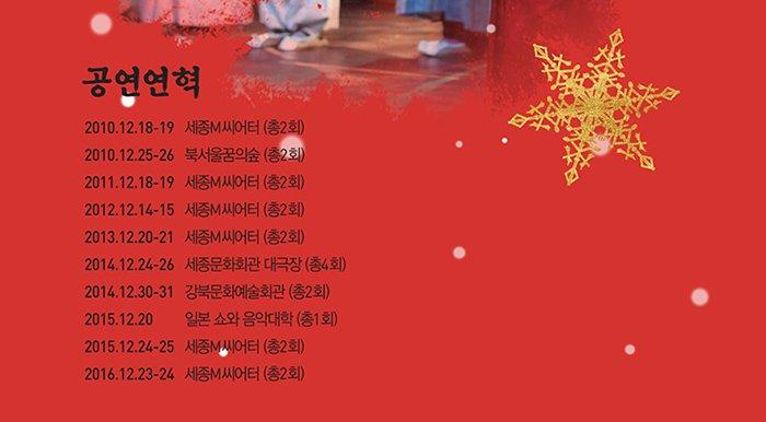 공연연혁 2010 12.18-19 세종M씨어터 (총2회) 2010. 12.25-26 북서울꿈의숲 (총2회) 2011 12.18-19 세종M씨어터 (총2회) 2012 12.14-15 세종M씨어터 (총2회) 2013 12.20-21 세종M씨어터 (총2회) 2014 12.24-26 세종문화회관 대극장 (총4회) 2014. 12.30-31 강북문화예술회관 (총2회) 2015. 12.20    일본 쇼와 음악대학 (총1회) 2015. 12.24-25 세종M씨어터 (총2회) 2016 12.23-24 세종M씨어터 (총2회)