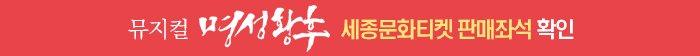뮤지컬 명성황후 세종문화티켓 판매좌석 확인