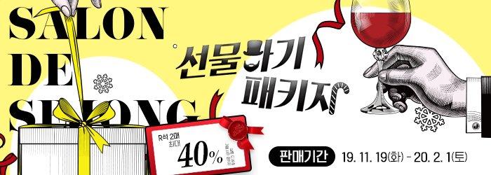 살롱 드 세종선물하기패키지판매기간 19.11.19 - 20.2.1