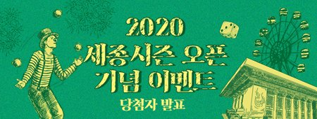 2020 세종시즌 오픈 기념 이벤트 당첨자 발표