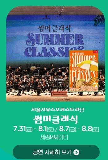 서울시유스오케스트라단 썸머클래식 7.31금-8.1토 8.7금 8.8토 세종M씨어터 공연자세히보기