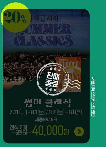 서울시유스오케스트라 썸머클래식