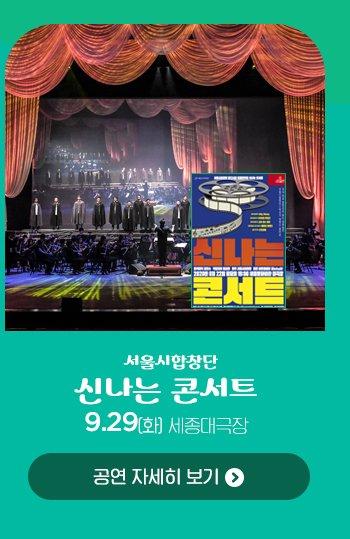 서울시합창단 신나는 콘서트 9.29 화 세종대극장 공연 자세히 보기