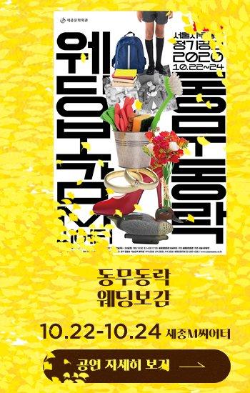 동무동락 웨딩보감 10.22-10.24 세종M씨어터