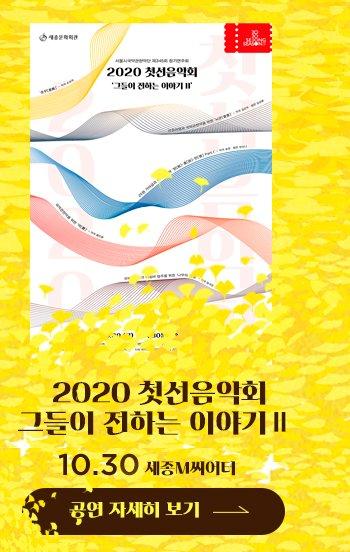 2020 첫선음악회 그들이 전하는 이야기2 10.30 세종M씨어터 공연자세히 보기