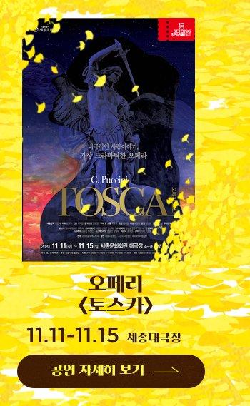 오페라 토스카 11.11-11.15 세종대극장 공연자세히보기