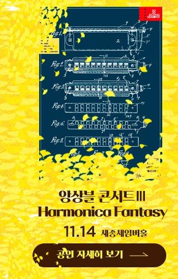 2020 앙상블 콘서트Ⅲ Harmonica Fantasy 11.14 세종체임버홀 공연자세히보기