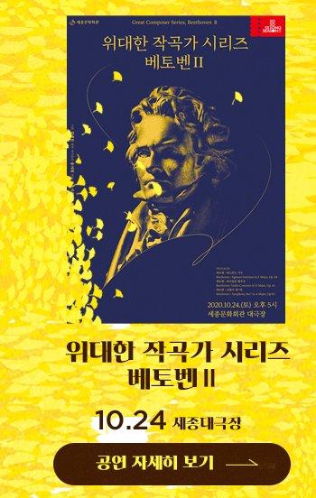 위대한작곡가시리즈 베토벤2 10.24 세종대극장 공연자세히 보기
