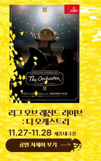 리그 오브 레전드 라이브 : 디 오케스트라 11.27-11.28 세종대극장 공연자세히보기