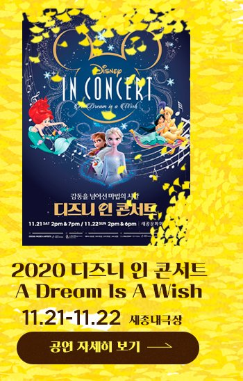 2020디즈니인콘서트A Dream Is A Wish 11.21-33 세종대극장 공연자세히 보기