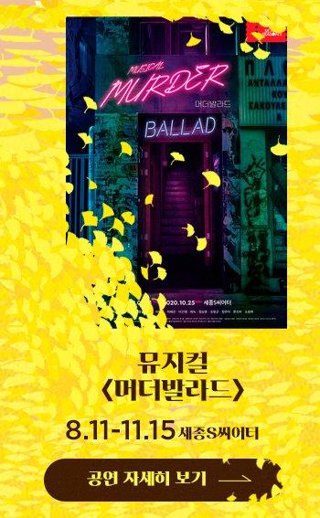 뮤지컬 머더발라드 8.11-11.15 세종S씨어터 공연자세히보기