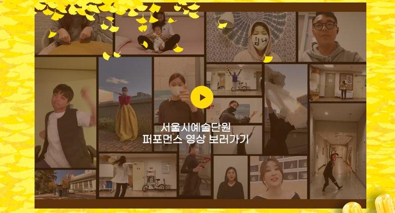 서울시예술단원 퍼모먼스영상 보러가기
