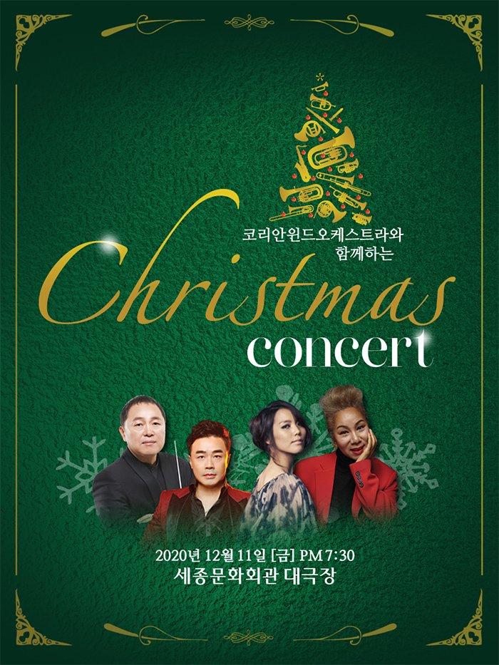 코리안윈드오케스트라와 함께하는 크리스마스 콘서트 Christmas Concert 2020 12월 11일 pm 7:30 세종문화회관 대극장
