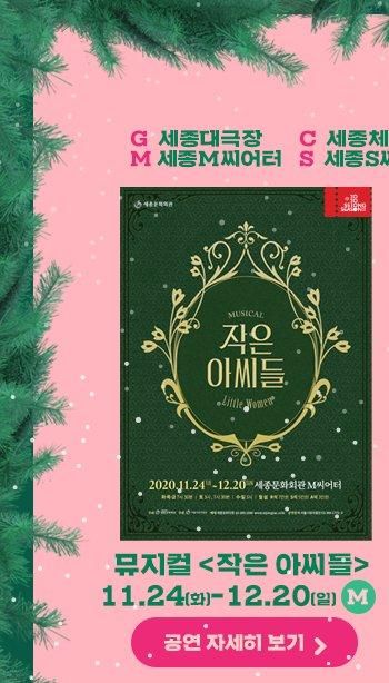 뮤지컬 `작은 아씨들`11.24화-12.20 일 M 공연자세히 보기