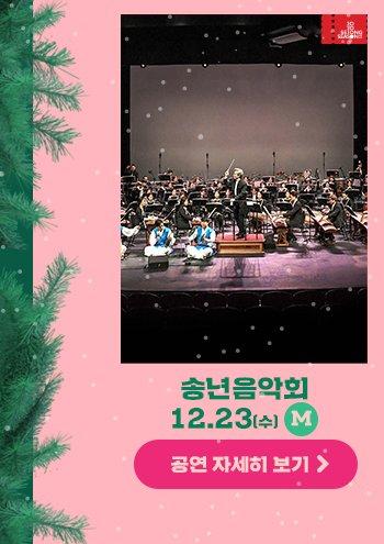 송년음악회 12.23 수 공연자세히보기