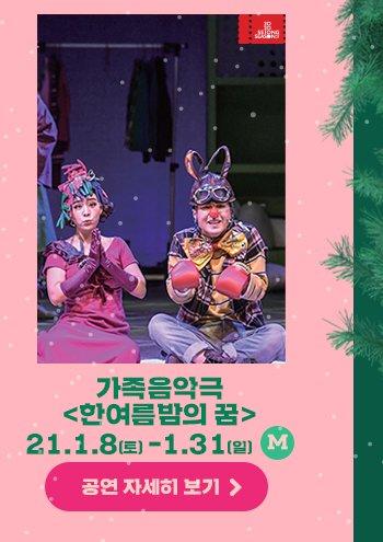 가족음악극 한여름밤의 꿈 21.1.8 토 - 1.31 일 M 공연자세히 보기