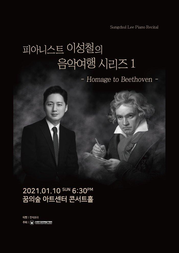 피아니스트 이성철의 음악여행 시리즈 1 2021.01.10 sun 6:30pm 꿈의숲 아트센터 콘서트홀