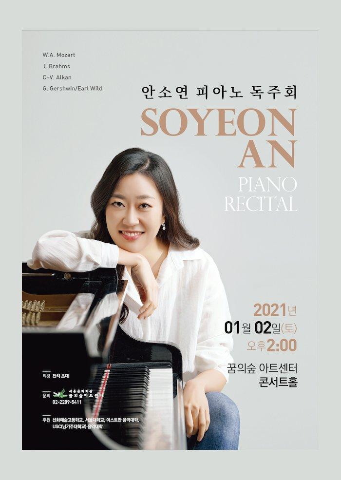 안소연 피아노 독주회 2021년 01월02일(토) 오후2:00 꿈의숲아트센터 콘서트홀