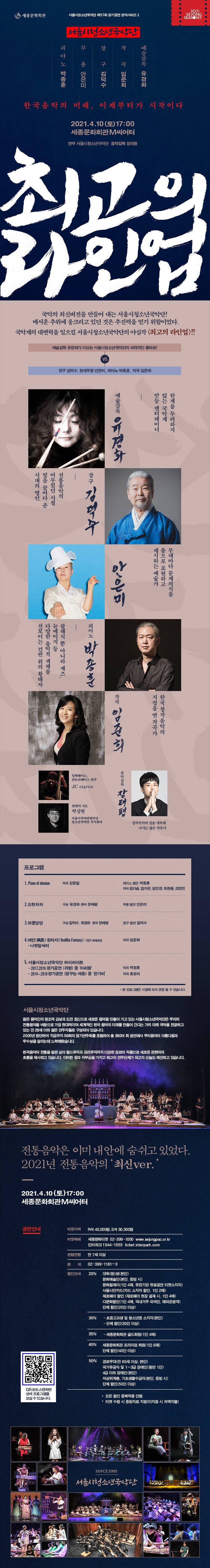 서울시청소년국악단 최고의 라인업 한국음악의 미래, 이제부터가 시작이다 2021.04.10(토) 17:00 세종문화회관 M씨어터