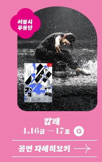 서울시무용단 감괘 4.16 금-17토 G 자세히보기
