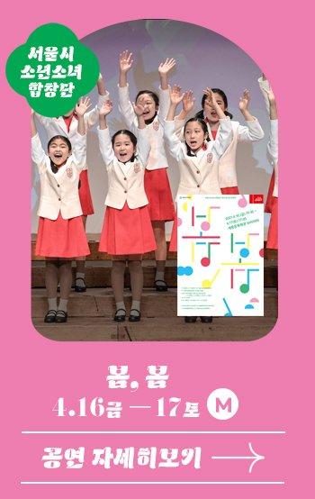 서울시소년소녀합창단 봄봄  4.16금 - 17 토 M 공연자세히보기