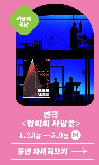서울시극단 연극 정의의사람들 4.23금 - 5.9 일 M 공연자세히 보기