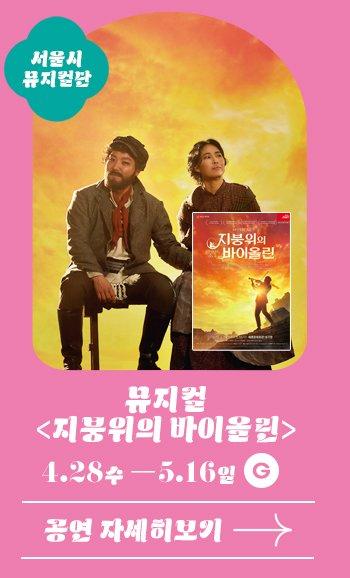 서울시뮤지컬단 지붕위의 바이올린 4.28 수 - 5.16 일 G 공연 자세히 보기