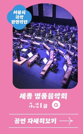 서울시국악관현악단 세종명품음악회 5.21 금 G 공연자세히보기