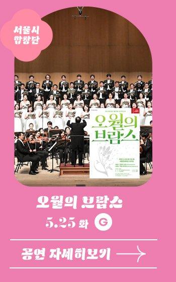 서울시합창단 오월의 브람스 5.25 화 G 공연자세히 보기
