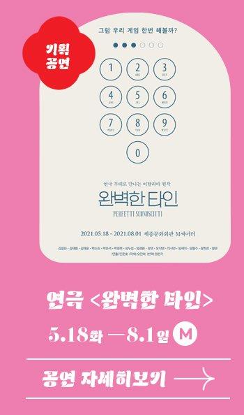 기획공연 연극 완벽한 타인 5.18 화 -8.1일 M 공연자세히보기