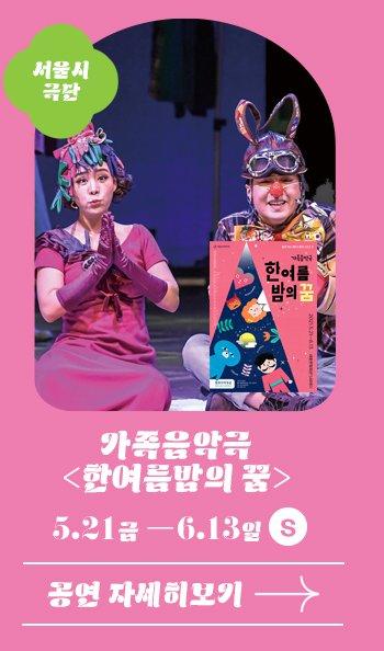 서울시극단 가족음악극 한여름밤의 꿈 5.21 금 - 13일 M 공연자세히보기
