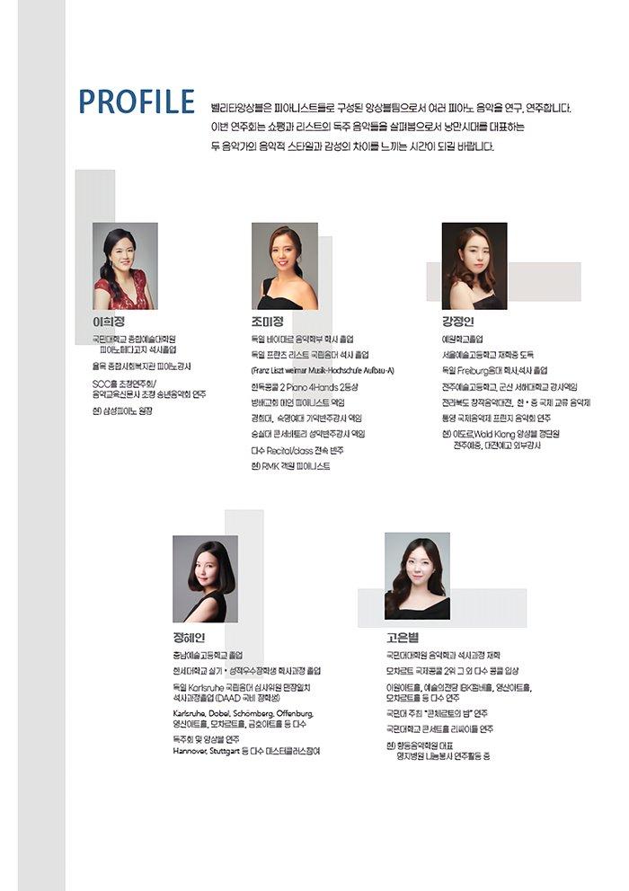 벨리타앙상블 주최 피아노 독주회 2021.05.23. 일. 3pm 세종문화회관 꿈의숲아트센터 주최 벨리타앙상블