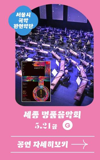 세종명품음악회 5.21금 세종대극장 공연자세히보기