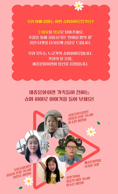우리 아빠·엄마는 어떤 슈퍼히어로인가요?그 이유를 댓글로 달아주세요.추첨을 통해 서울시극단 '한여름 밤의 꿈'공연 티켓을 선물로 드립니다.우리 모두는 누군가의 슈퍼히어로입니다.가정의 달 오월,세종문화회관이 당신을 응원합니다.
