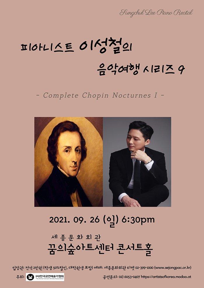 피아니스트 이성철의 음악여행 시리즈 9 -Complete Chopin Nocturnes I- 2021.09.26(일) 오후 6시 30분 꿈의숲아트센터 콘서트홀