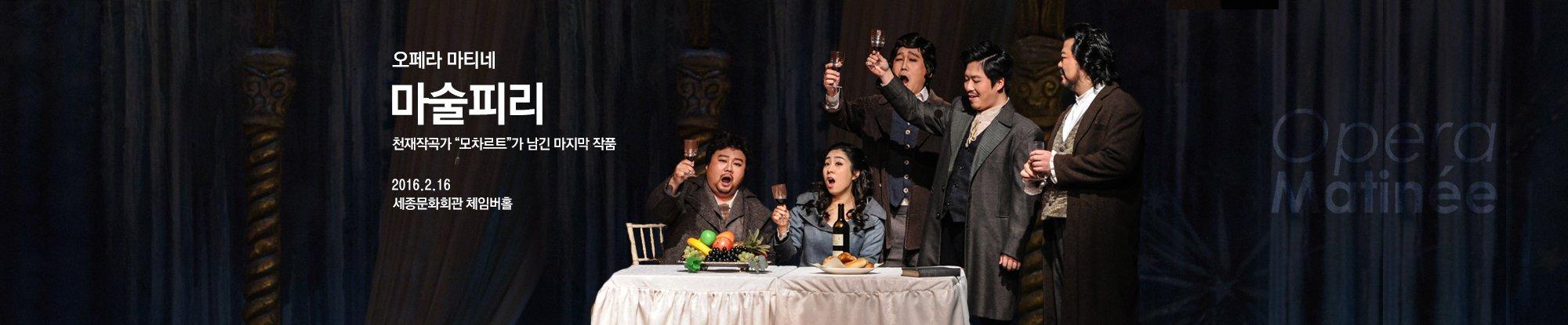 오페라 마티네 `마술피리`