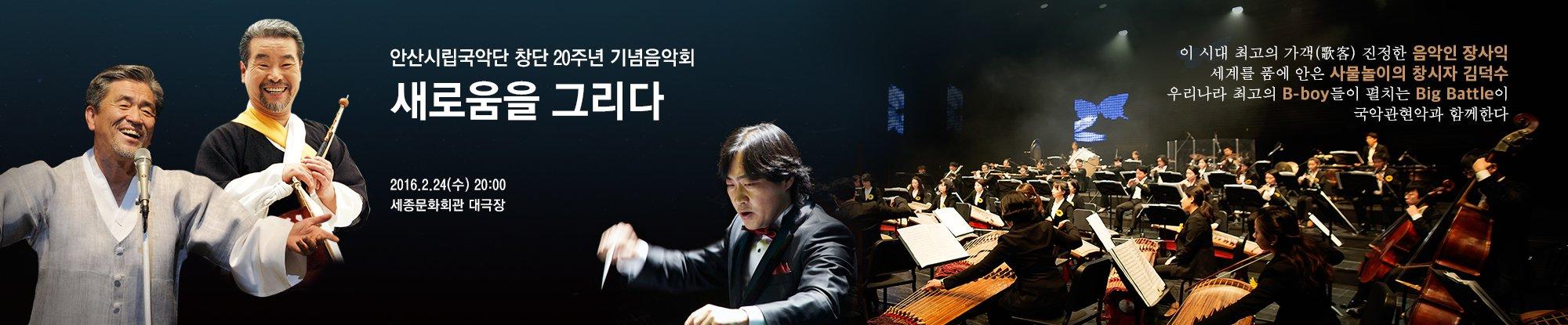 안산시립국악단 창단 20주년 기념음악회
