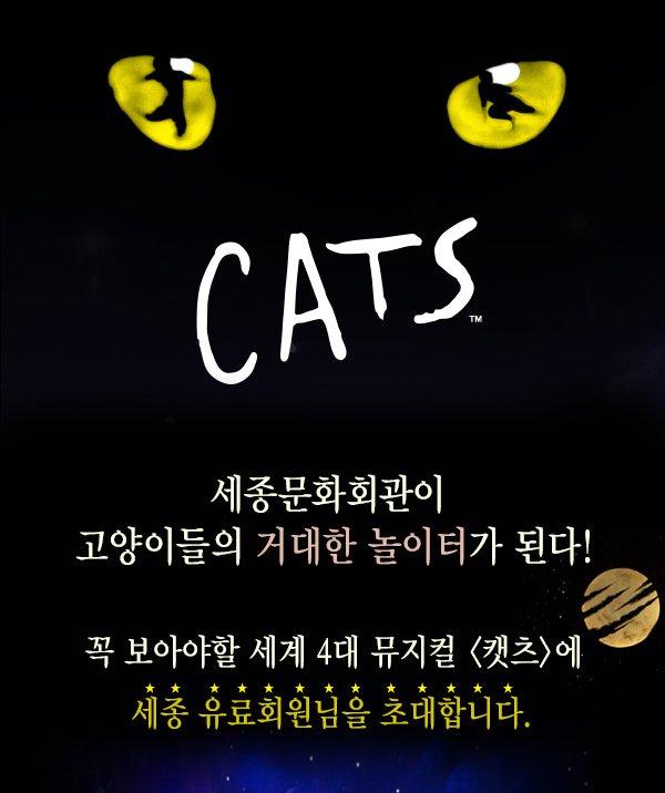 cats 세종문화회관이 고양이들의 거대한 놀이터가 된다 꼭 보아야할 세계 4대 뮤지컬 캣츠에 세종 유료회원님을 초대합니다.