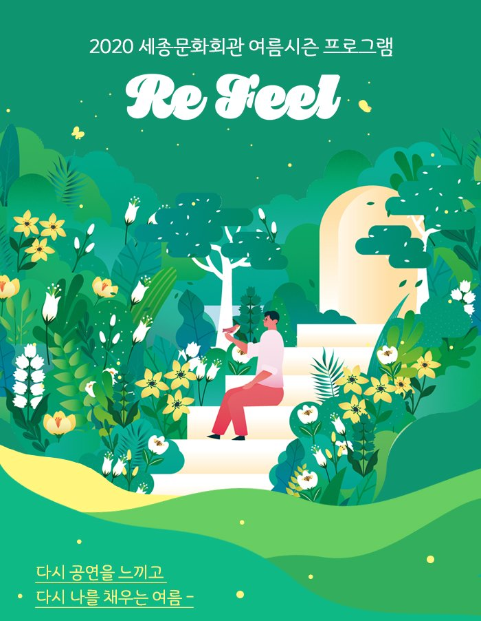 2020 세종문화회관 여름시즌 프로그램 ReFeel 다시 공연을 느끼고 다시 나를 채우는 여름