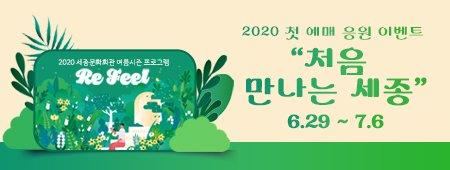 2020 첫예매 응원 이벤트 <처음 만나는 세종>