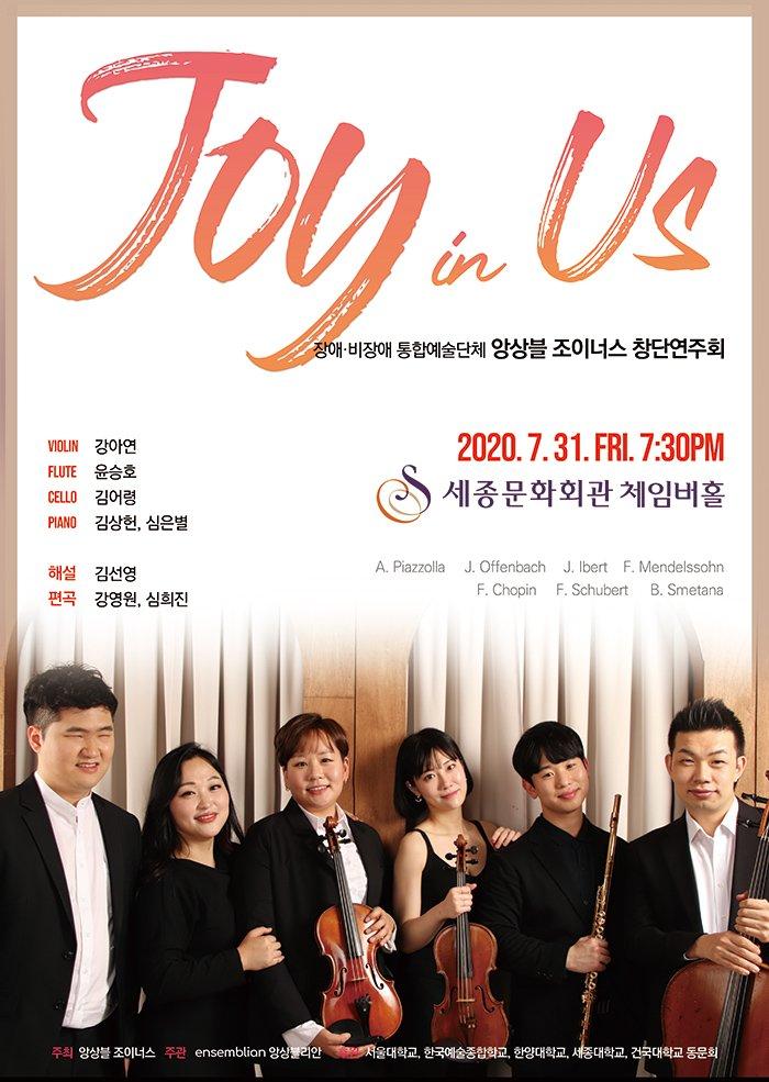 통합예술단체 앙상블조이너스(Joy in Us)창단연주회