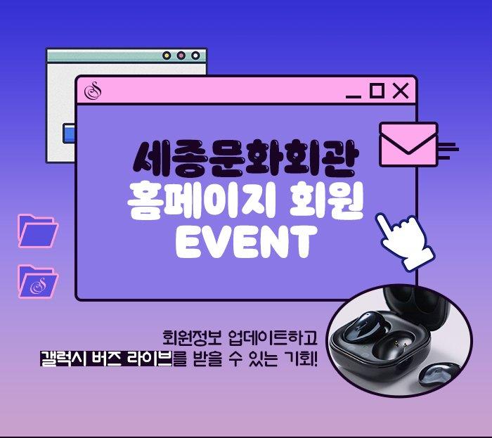 세종문화회관 홈페이지 회원 이벤트 회원정보 업데이트하고 갤럭시 버즈 라이브를 받을 수 있는 기회!