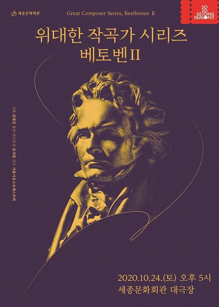위대한 작곡가 시리즈 베토벤2 2020.10.24(토) 오후 5시 세종문화회관 대극장