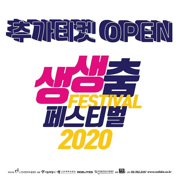 추가티켓 open 생생춤페스티벌2020