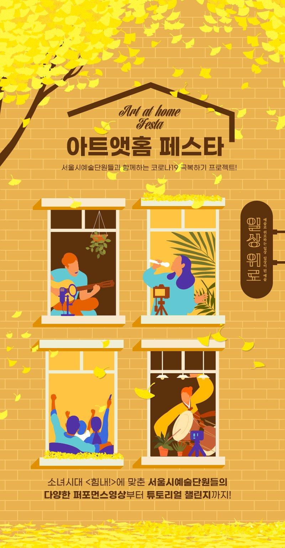 아트앳홈 페스타 서울시예술단원들과 함께하는 코로나19 극복하는 프로젝트! 일상 위로 소녀시대 [힘내!]에 맞춘 서울시 예술단원들의 다양한 퍼로먼스 영상부터 튜토리얼 챌린지 까지!