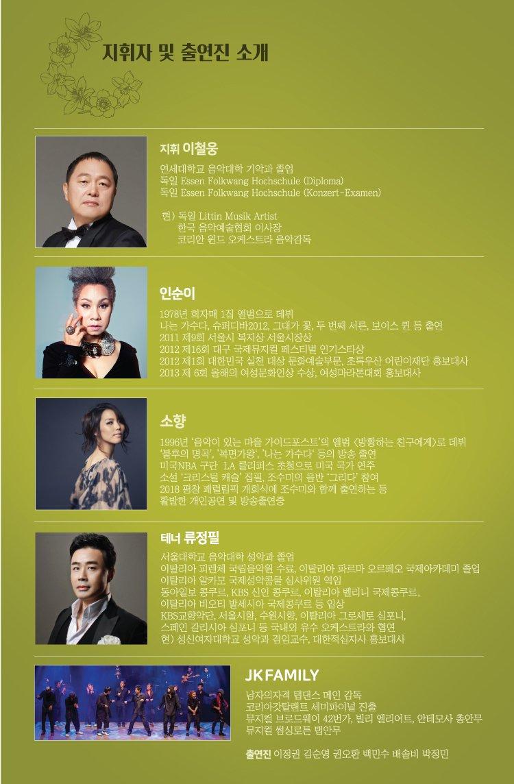 지휘자 및 출연진 소개 지휘 이철웅 인순이 소향 테너 류정필 jk family