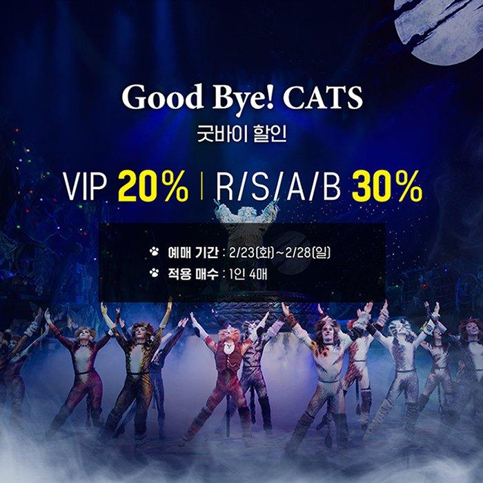 goodbye! CATS 굿바이 할인 VIP 20% R/S/A/B 30% 예매회차 | 2월 23일(화)~2월 28일(일) 적용매수 | 1인 4매